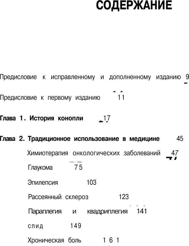 PDF. Марихуана: запретное лекарство. Гринспун Л. Страница 415. Читать онлайн