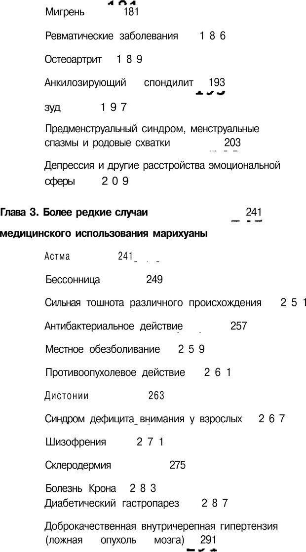 PDF. Марихуана: запретное лекарство. Гринспун Л. Страница 416. Читать онлайн