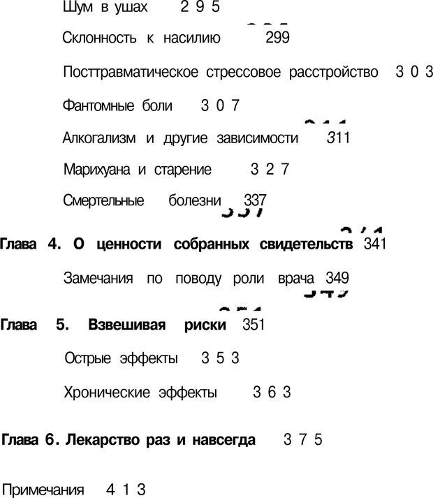 PDF. Марихуана: запретное лекарство. Гринспун Л. Страница 417. Читать онлайн