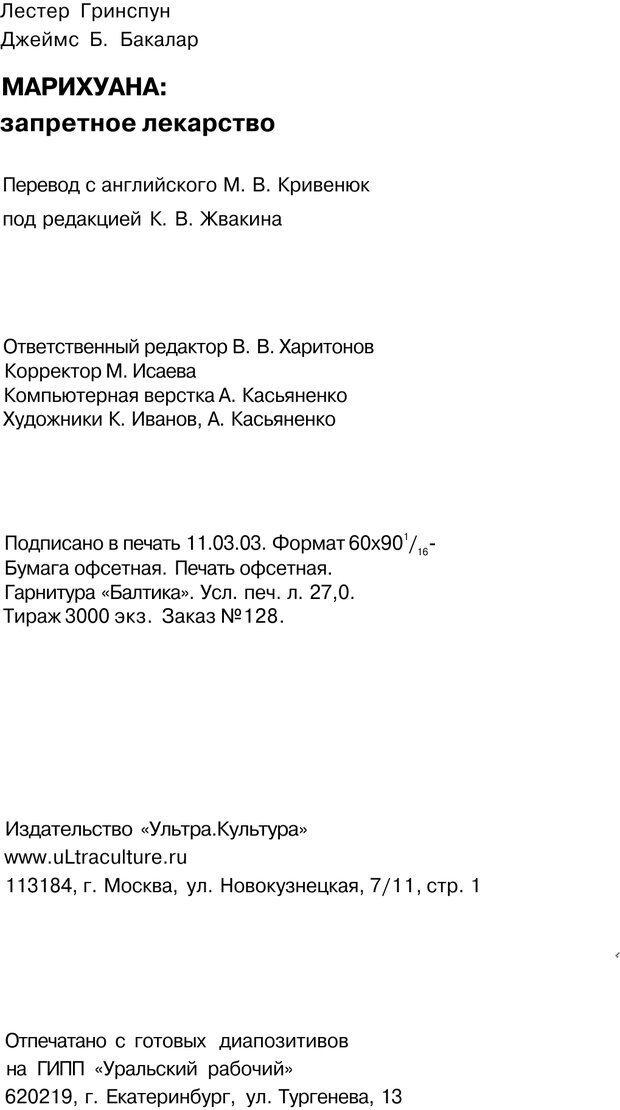 PDF. Марихуана: запретное лекарство. Гринспун Л. Страница 418. Читать онлайн