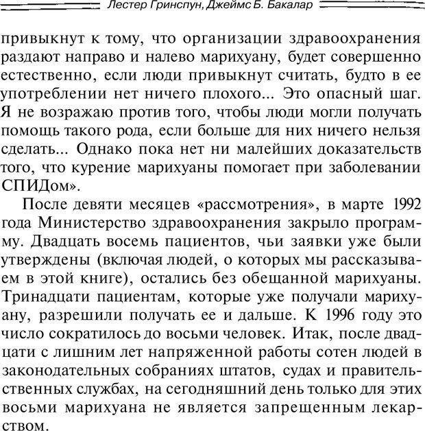 PDF. Марихуана: запретное лекарство. Гринспун Л. Страница 43. Читать онлайн