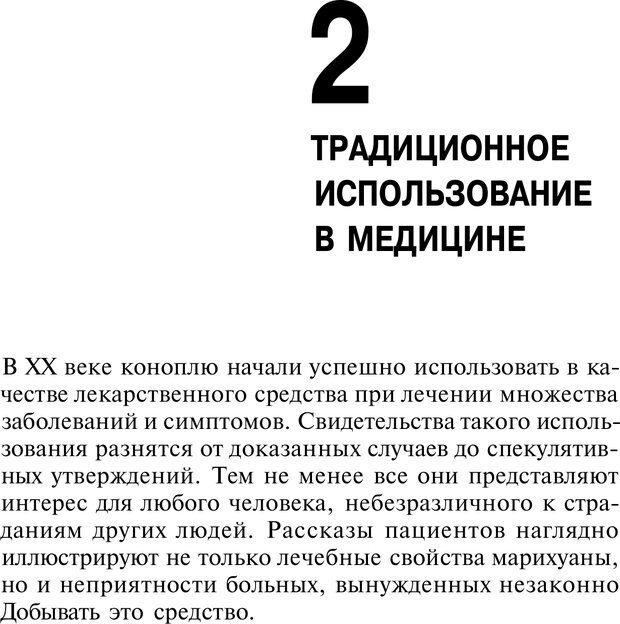 PDF. Марихуана: запретное лекарство. Гринспун Л. Страница 44. Читать онлайн