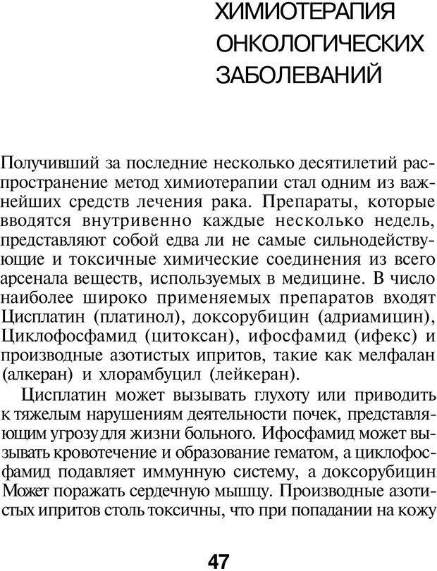 PDF. Марихуана: запретное лекарство. Гринспун Л. Страница 45. Читать онлайн