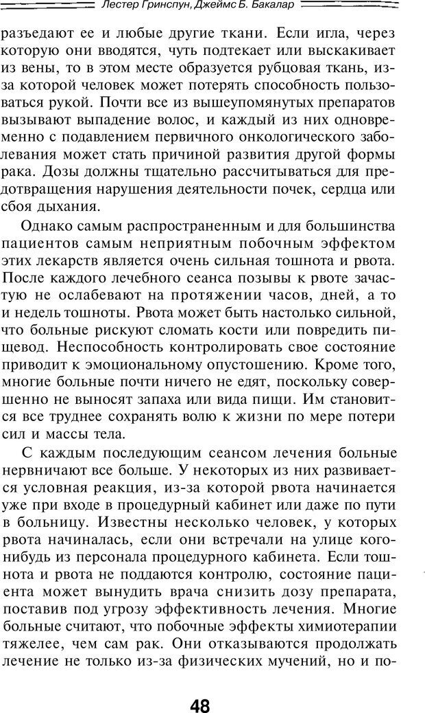 PDF. Марихуана: запретное лекарство. Гринспун Л. Страница 46. Читать онлайн