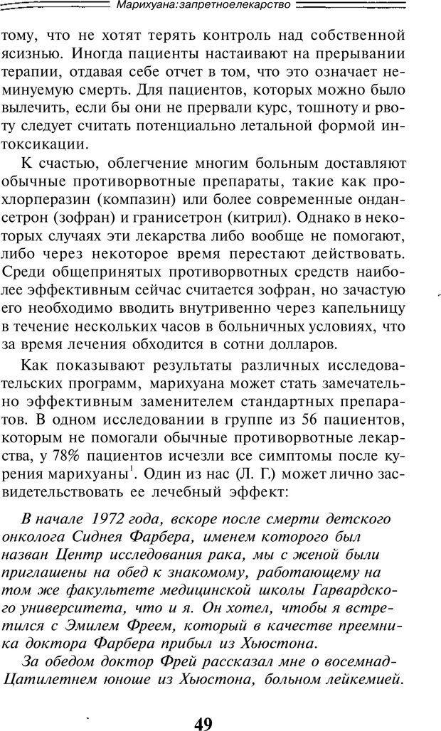 PDF. Марихуана: запретное лекарство. Гринспун Л. Страница 47. Читать онлайн