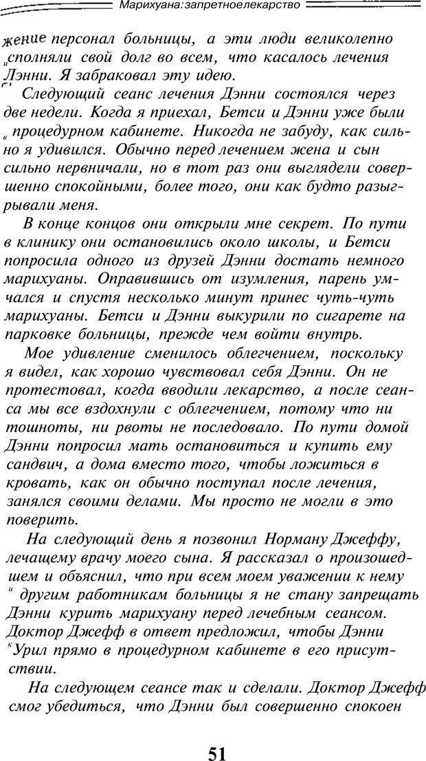 PDF. Марихуана: запретное лекарство. Гринспун Л. Страница 49. Читать онлайн