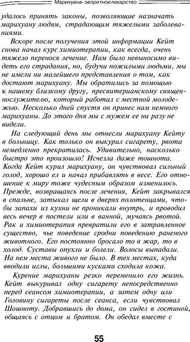 PDF. Марихуана: запретное лекарство. Гринспун Л. Страница 53. Читать онлайн
