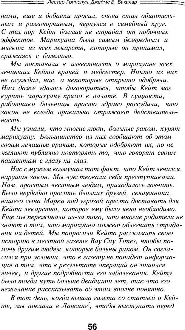 PDF. Марихуана: запретное лекарство. Гринспун Л. Страница 54. Читать онлайн