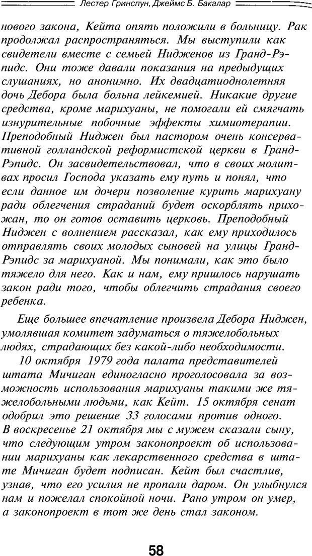 PDF. Марихуана: запретное лекарство. Гринспун Л. Страница 56. Читать онлайн