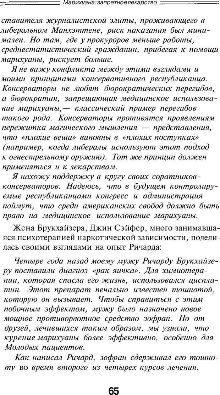 PDF. Марихуана: запретное лекарство. Гринспун Л. Страница 63. Читать онлайн
