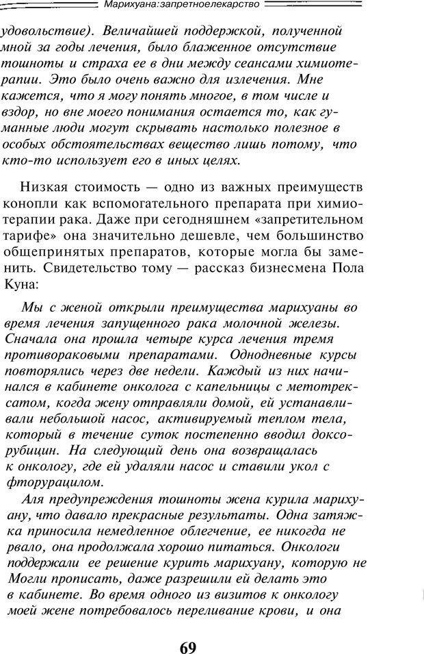 PDF. Марихуана: запретное лекарство. Гринспун Л. Страница 67. Читать онлайн
