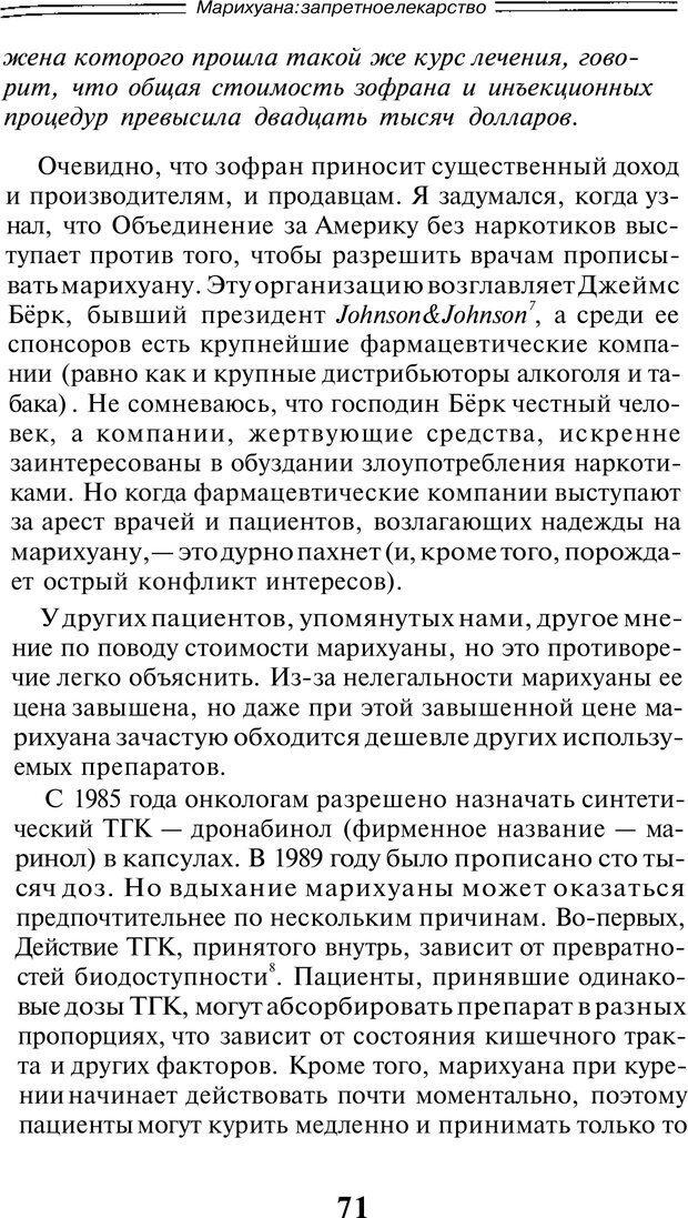 PDF. Марихуана: запретное лекарство. Гринспун Л. Страница 69. Читать онлайн