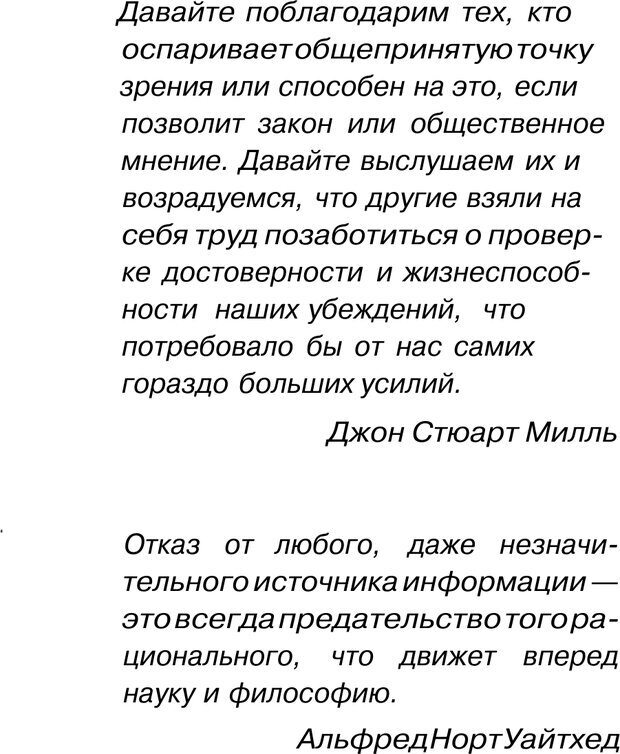 PDF. Марихуана: запретное лекарство. Гринспун Л. Страница 7. Читать онлайн