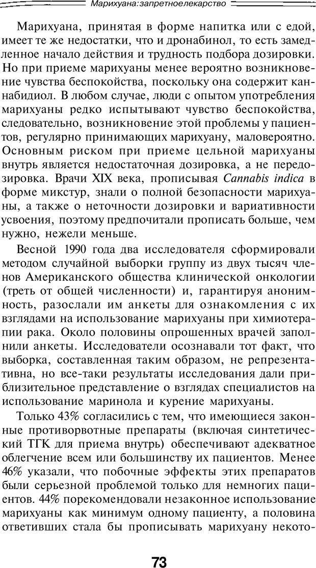 PDF. Марихуана: запретное лекарство. Гринспун Л. Страница 71. Читать онлайн