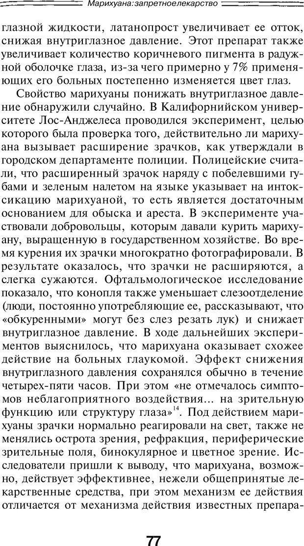 PDF. Марихуана: запретное лекарство. Гринспун Л. Страница 75. Читать онлайн