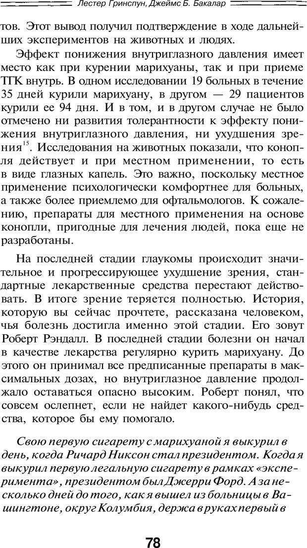 PDF. Марихуана: запретное лекарство. Гринспун Л. Страница 76. Читать онлайн