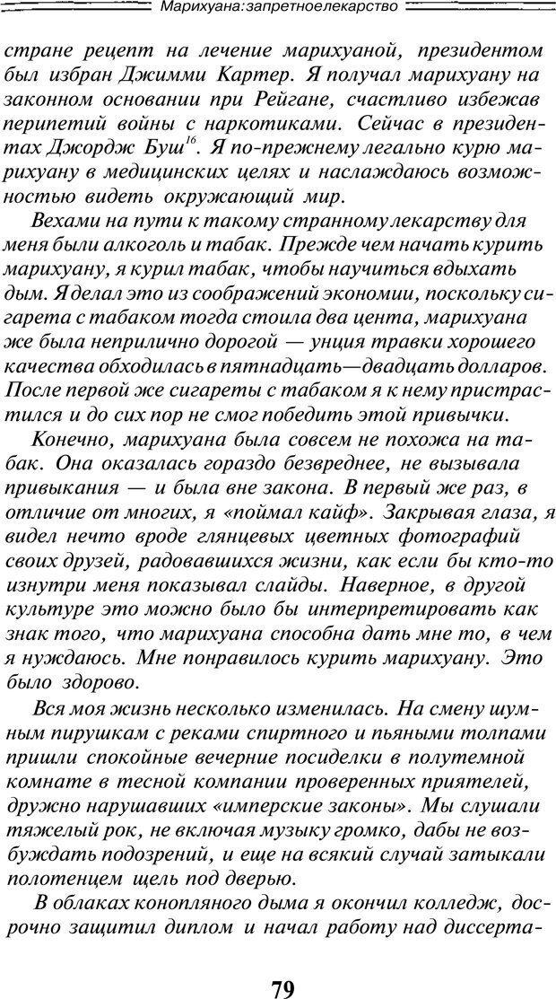 PDF. Марихуана: запретное лекарство. Гринспун Л. Страница 77. Читать онлайн