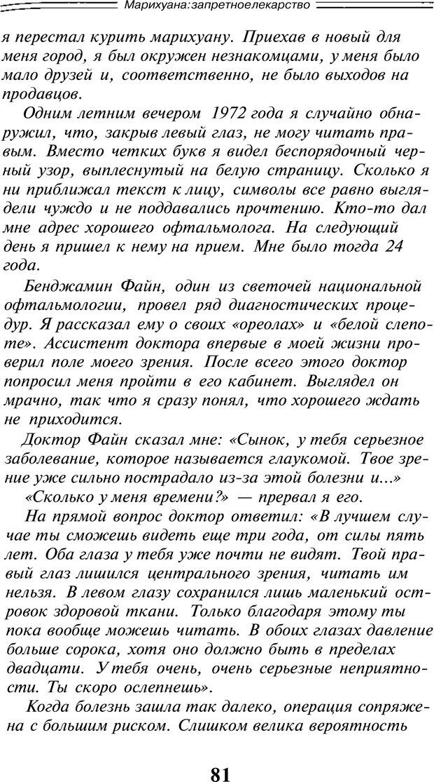 PDF. Марихуана: запретное лекарство. Гринспун Л. Страница 79. Читать онлайн