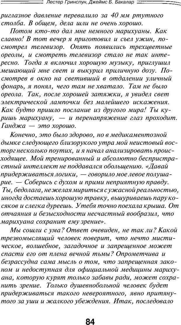 PDF. Марихуана: запретное лекарство. Гринспун Л. Страница 82. Читать онлайн