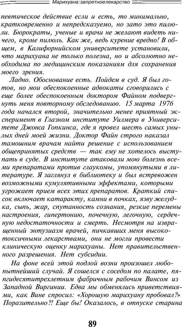 PDF. Марихуана: запретное лекарство. Гринспун Л. Страница 87. Читать онлайн