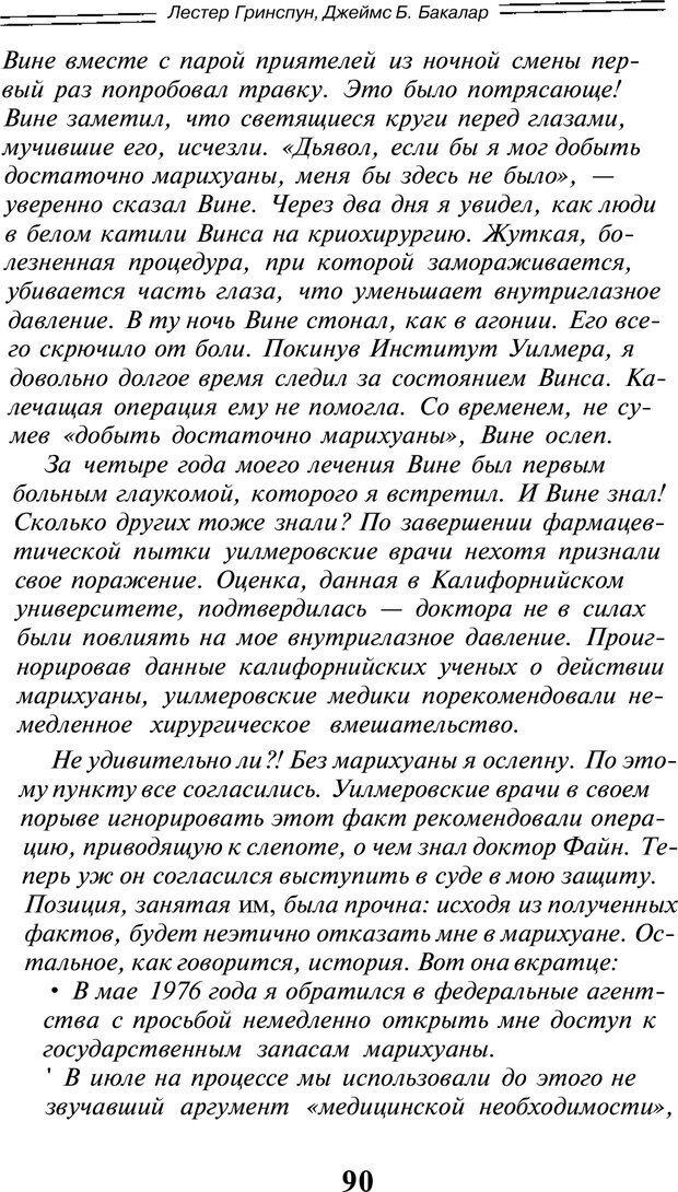 PDF. Марихуана: запретное лекарство. Гринспун Л. Страница 88. Читать онлайн
