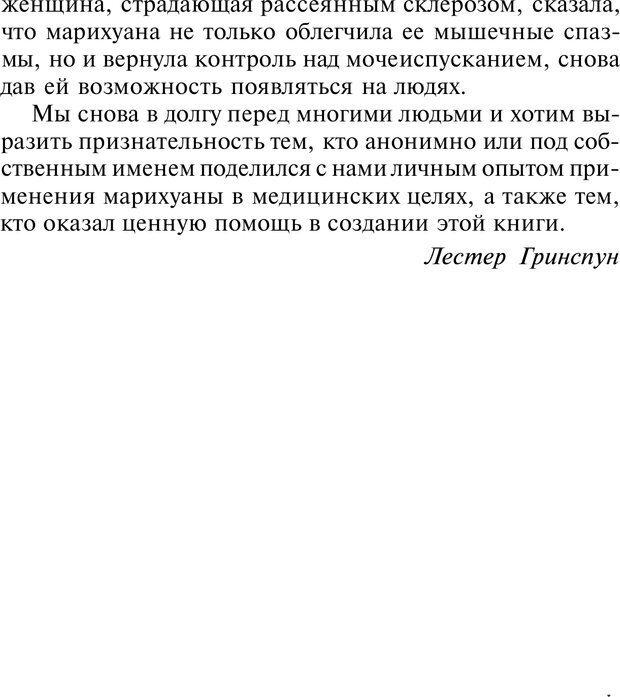 PDF. Марихуана: запретное лекарство. Гринспун Л. Страница 9. Читать онлайн
