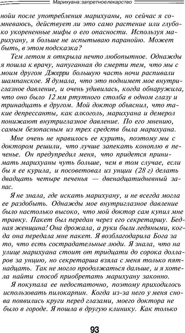 PDF. Марихуана: запретное лекарство. Гринспун Л. Страница 91. Читать онлайн