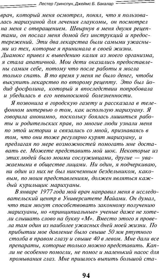PDF. Марихуана: запретное лекарство. Гринспун Л. Страница 92. Читать онлайн