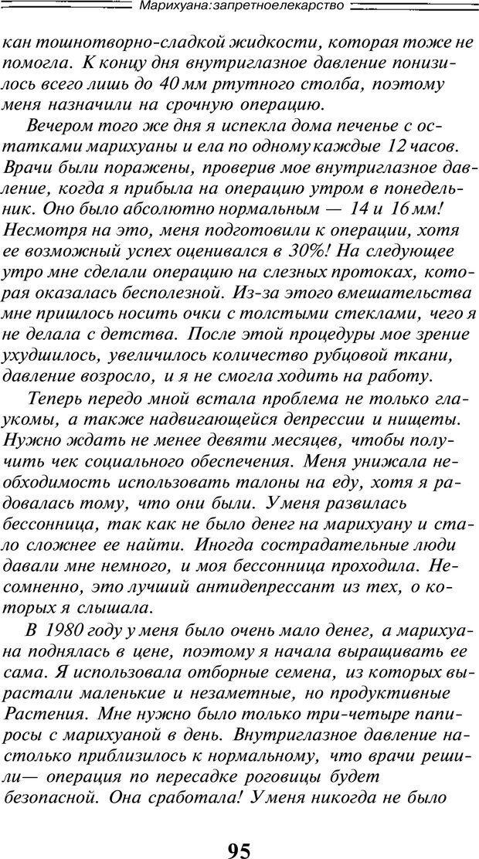 PDF. Марихуана: запретное лекарство. Гринспун Л. Страница 93. Читать онлайн