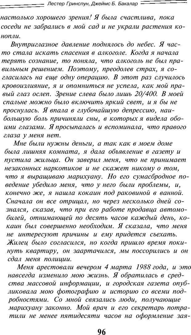 PDF. Марихуана: запретное лекарство. Гринспун Л. Страница 94. Читать онлайн
