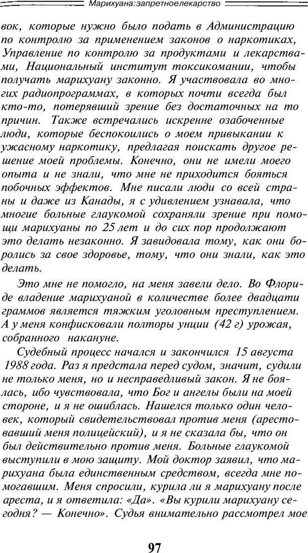 PDF. Марихуана: запретное лекарство. Гринспун Л. Страница 95. Читать онлайн