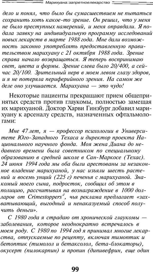 PDF. Марихуана: запретное лекарство. Гринспун Л. Страница 97. Читать онлайн