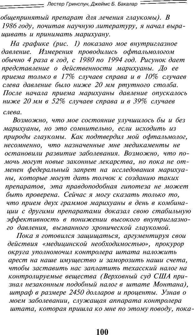 PDF. Марихуана: запретное лекарство. Гринспун Л. Страница 98. Читать онлайн