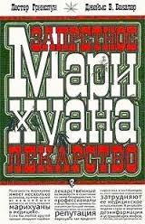 "Обложка книги ""Марихуана: запретное лекарство"""