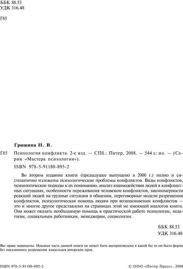 PDF. Психология конфликта. Гришина Н. В. Страница 1. Читать онлайн