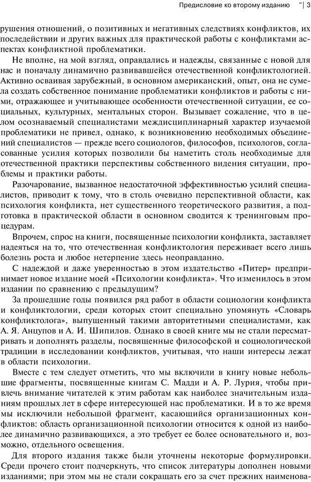 PDF. Психология конфликта. Гришина Н. В. Страница 10. Читать онлайн