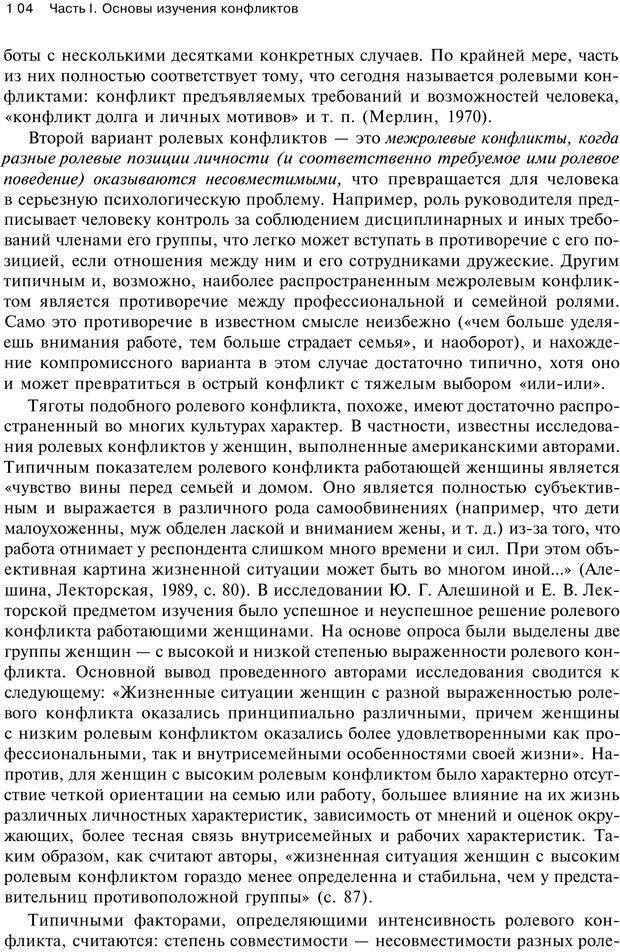 PDF. Психология конфликта. Гришина Н. В. Страница 100. Читать онлайн