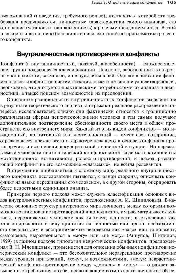 PDF. Психология конфликта. Гришина Н. В. Страница 101. Читать онлайн