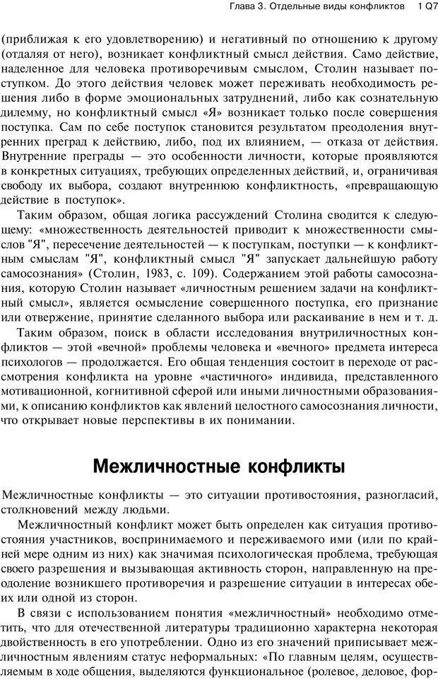 PDF. Психология конфликта. Гришина Н. В. Страница 103. Читать онлайн