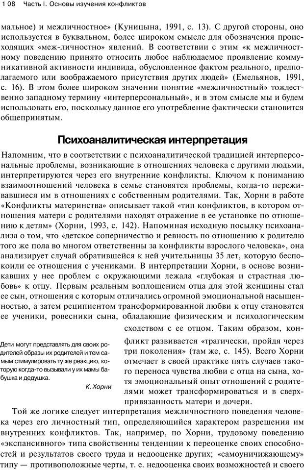 PDF. Психология конфликта. Гришина Н. В. Страница 104. Читать онлайн