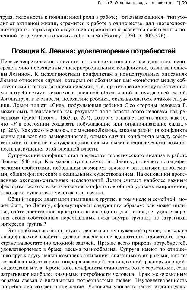 PDF. Психология конфликта. Гришина Н. В. Страница 105. Читать онлайн