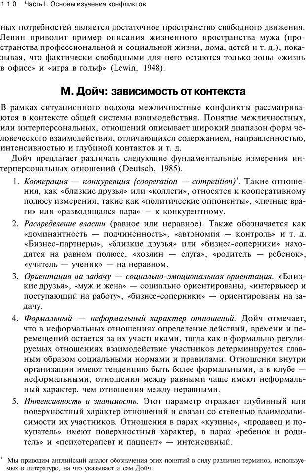 PDF. Психология конфликта. Гришина Н. В. Страница 106. Читать онлайн