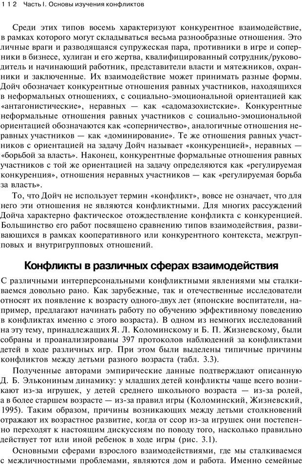 PDF. Психология конфликта. Гришина Н. В. Страница 108. Читать онлайн