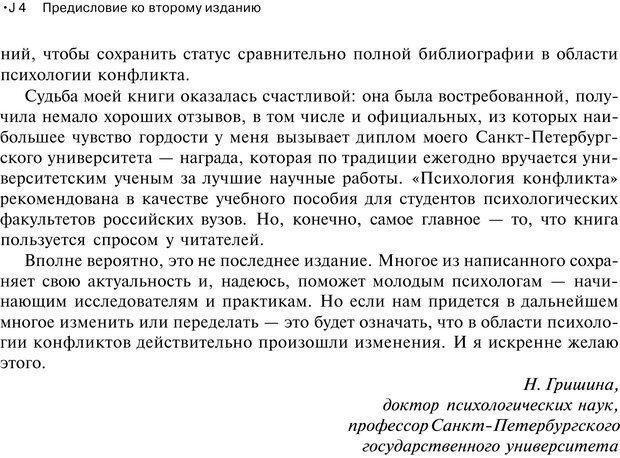PDF. Психология конфликта. Гришина Н. В. Страница 11. Читать онлайн