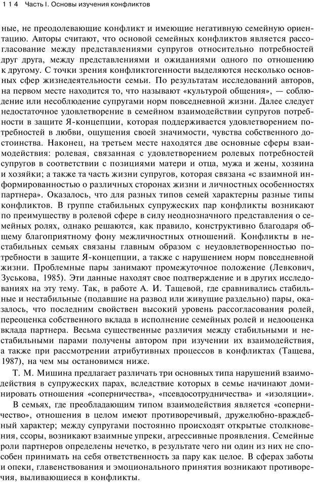 PDF. Психология конфликта. Гришина Н. В. Страница 110. Читать онлайн
