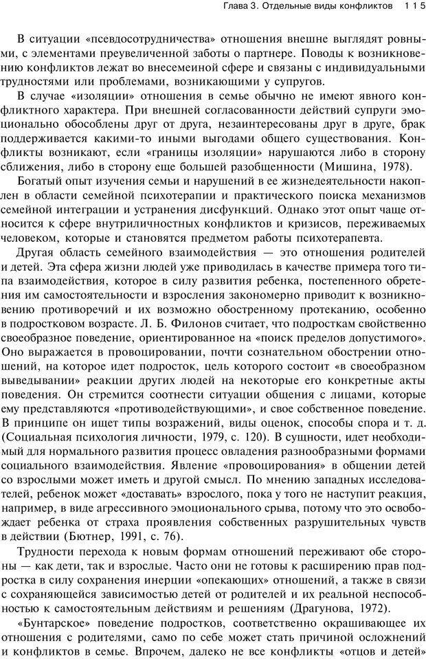 PDF. Психология конфликта. Гришина Н. В. Страница 111. Читать онлайн