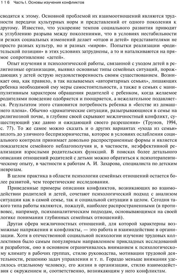 PDF. Психология конфликта. Гришина Н. В. Страница 112. Читать онлайн