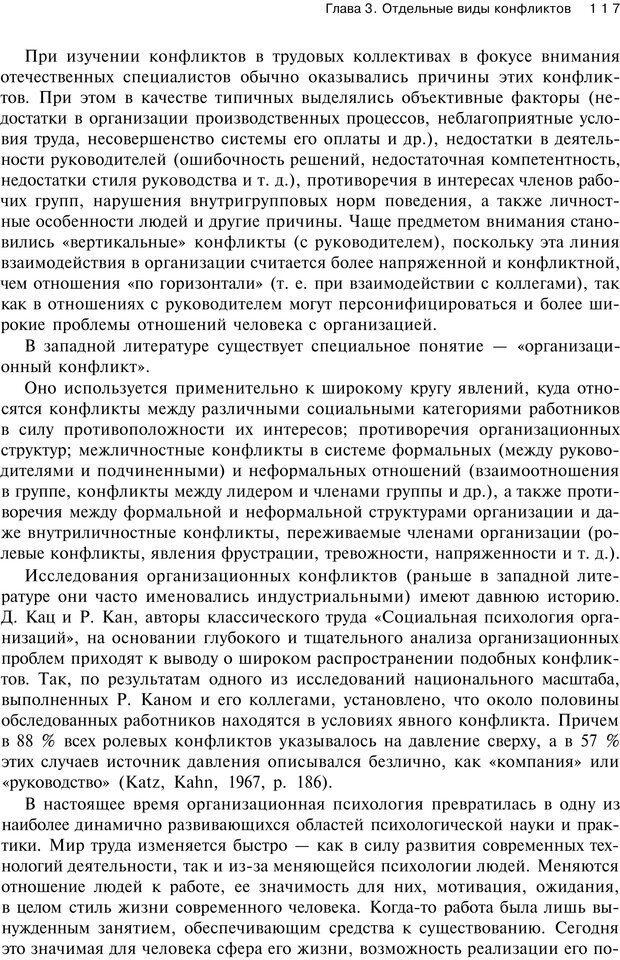 PDF. Психология конфликта. Гришина Н. В. Страница 113. Читать онлайн