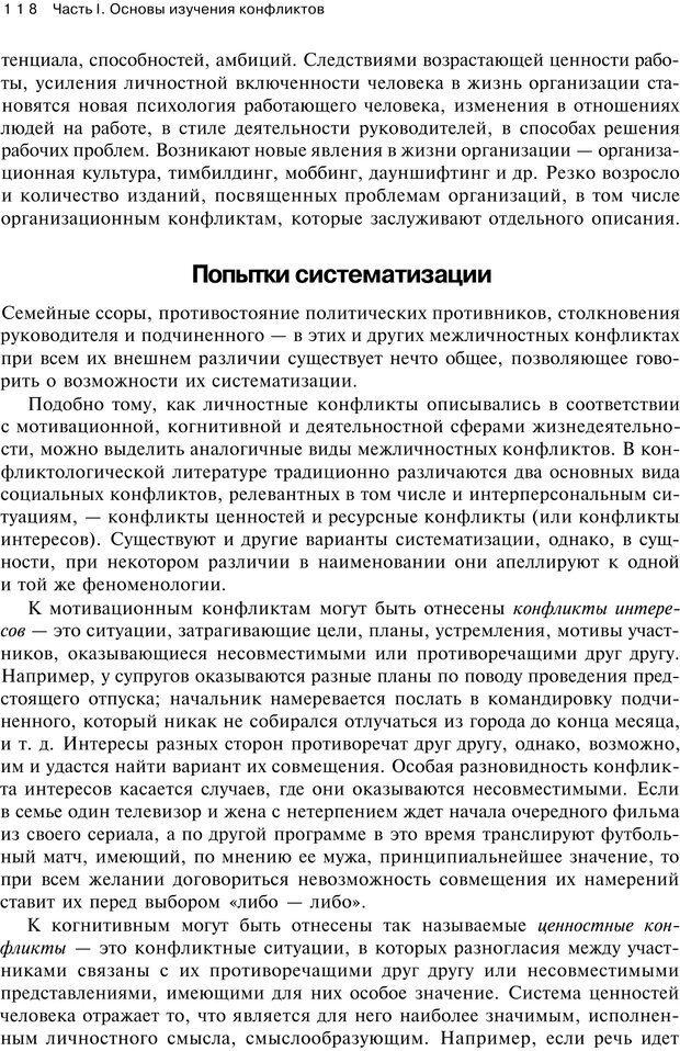 PDF. Психология конфликта. Гришина Н. В. Страница 114. Читать онлайн
