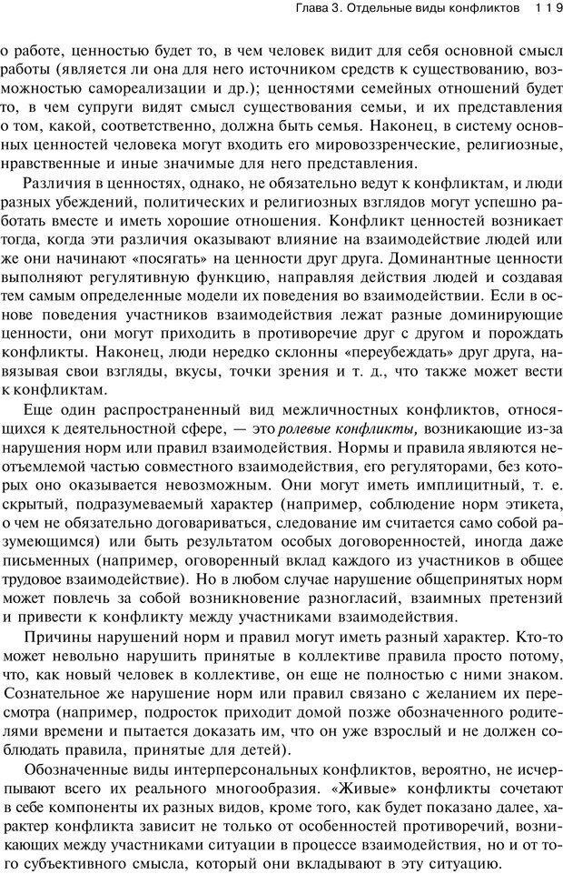 PDF. Психология конфликта. Гришина Н. В. Страница 115. Читать онлайн